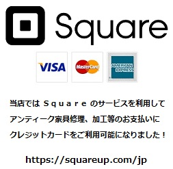 アンティーク家具修理やアンティーク修理、加工等のお支払いにクレジットカードがご利用可能になりました!!