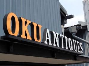 オクアンティークスのショップサイン